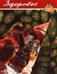 """- Журнал """"Здоровье"""" №10 (82) 1961"""