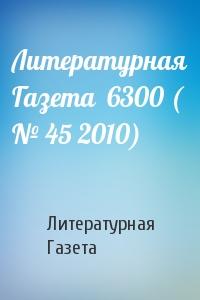 Литературная Газета - Литературная Газета  6300 ( № 45 2010)