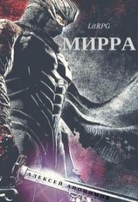 Мирра [СИ]