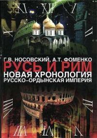 Том 2. Русско-Ордынская империя. Книга 4