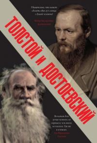 Толстой и Достоевский
