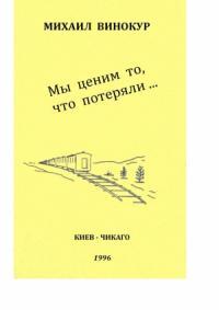 Михаил Винокур - Мы ценим то, что потеряли
