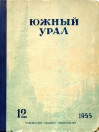 Южный Урал, №12