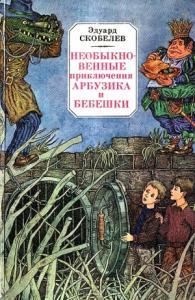 Необыкновенные приключения Арбузика и Бебешки. Повесть-сказка