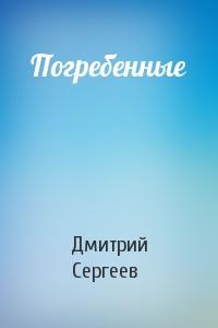Дмитрий Сергеев - Погребенные