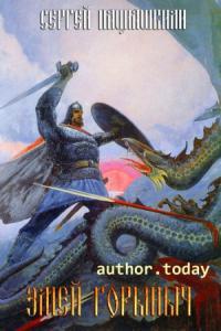 Змей Горыныч (СИ)