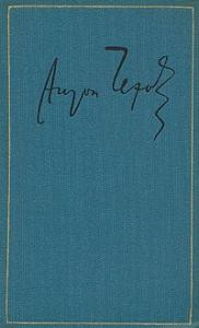 Том 13. Пьесы 1895-1904