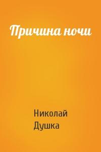 Николай Душка - Причина ночи