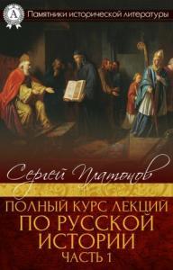 Полный курс лекций по русской истории. Часть 1