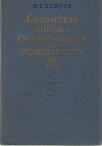 Героическая борьба русского народа за независимость (XIII век)