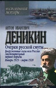 Вооруженные силы Юга России. Январь 1919 г. – март 1920 г.