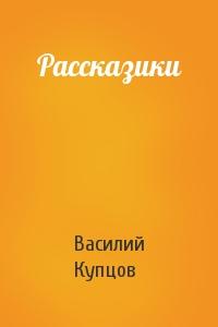 Василий Купцов - Рассказики
