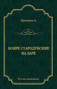 Бояре Стародубские. На заре (сборник)