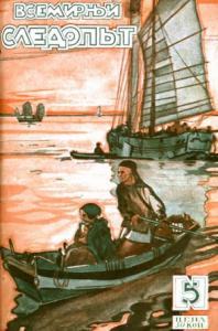 Всемирный следопыт, 1927 № 05