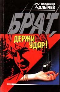 Владимир Колычев - Брат, держи удар!