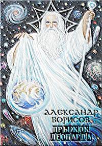 Александр Борисов - Прыжок леопарда