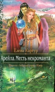 Елена Картур - Месть некроманта