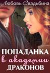 Любовь Свадьбина - Попаданка в академии драконов-1