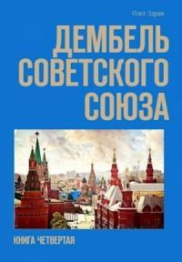 Дембель Советского Союза