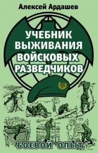 Учебник выживания войсковых разведчиков