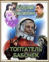 Андрей Балакин - Топтатель бабочек (СИ)