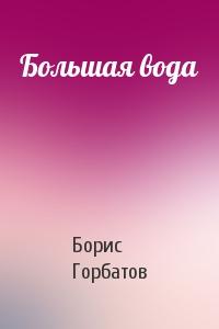Борис Горбатов - Большая вода