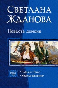 Светлана Жданова - Невеста Демона. (Дилогия)
