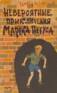 Невероятные приключения Марека Пегуса