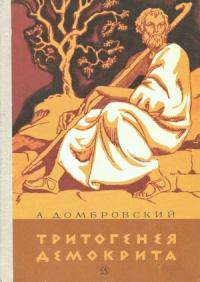 Тритогенея Демокрита