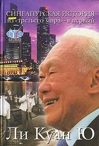 Ли Ю - Сингапурская история: из «третьего мира» — в «первый»