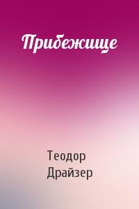Теодор Драйзер - Прибежище