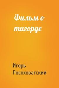 Игорь Росоховатский - Фильм о тигорде