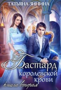 Бастард королевской крови. Книга 2