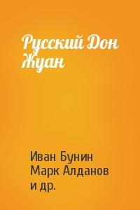Русский Дон Жуан