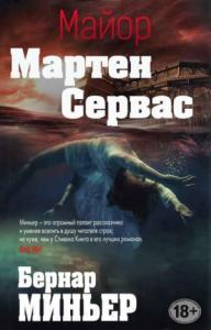 Майор Мартен Сервас. Книги 1-6