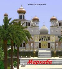 Мархаба (СИ)