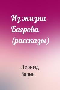Из жизни Багрова (рассказы)