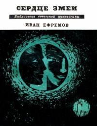 Иван Ефремов - Сердце Змеи. Повесть, рассказы