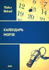 Календарь Морзе