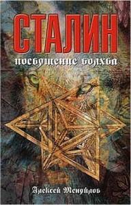 Сталин: посвящение волхва