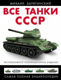 Все танки СССР. Том II