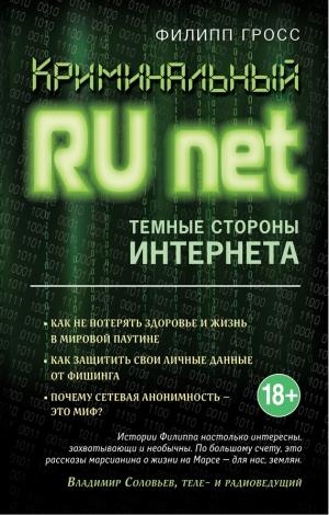 Криминальный RUnet