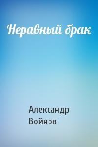 Александр Войнов - Неравный брак