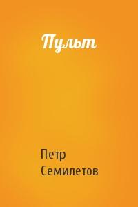 Петр Семилетов - Пульт