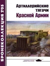 Артиллерийские тягачи Красной Армии. Часть 2