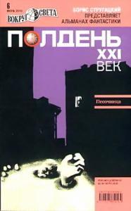 Полдень, XXI век, 2010 № 06