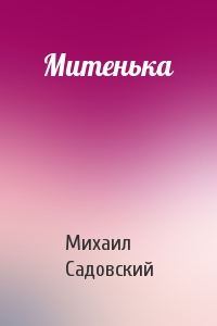 Митенька