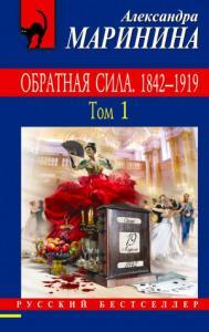 Обратная сила. Том 1. 1842–1919