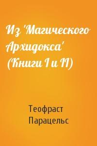 Из 'Магического Архидокса' (Книги I и II)
