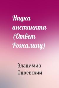 Владимир Одоевский - Наука инстинкта (Ответ Рожалину)